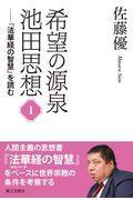 希望の源泉・池田思想 1の本