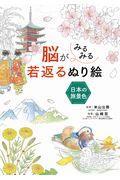 脳がみるみる若返るぬり絵 日本の旅景色の本