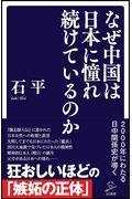 なぜ中国は日本に憧れ続けているのかの本