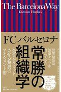 FCバルセロナ常勝の組織学の本