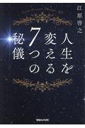 人生を変える7つの秘儀の本