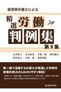 経営側弁護士による精選労働判例集 第9集の本