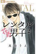 レンタル花丸男子 2の本