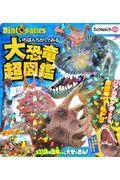 いちばんちかくでみる大恐竜超図鑑の本