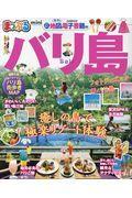 まっぷるバリ島miniの本