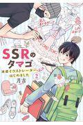 SSRのタマゴ 2の本