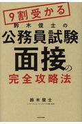 9割受かる鈴木俊士の公務員試験「面接」の完全攻略法の本