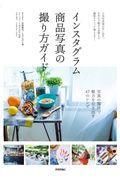 インスタグラム商品写真の撮り方ガイドの本