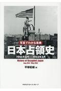 写真でわかる事典日本占領史の本