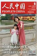 人民中国 2019年 06月号の本