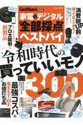 """家電&デジタル""""全部採点""""ベストバイ!の本"""