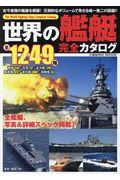 世界の艦艇完全カタログの本