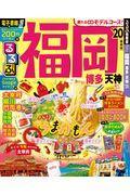 るるぶ福岡 '20の本