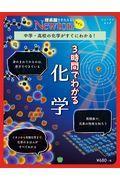 3時間でわかる化学の本