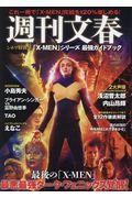 週刊文春シネマ特別号「XーMEN」シリーズ最強ガイドブックの本