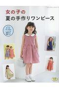 女の子の夏の手作りワンピースの本