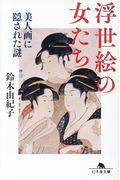 浮世絵の女たちの本