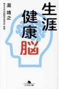 生涯健康脳の本