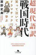 超現代語訳戦国時代の本