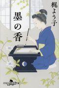 墨の香の本
