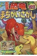 大冒険恐竜まちがいさがし177もんの本