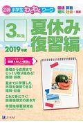 Z会小学生わくわくワーク3年生夏休み復習編 2019年度の本