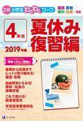 Z会小学生わくわくワーク4年生夏休み復習編 2019年度の本