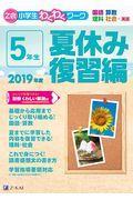 Z会小学生わくわくワーク5年生夏休み復習編 2019年度の本