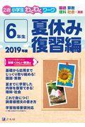 Z会小学生わくわくワーク6年生夏休み復習編 2019年度の本