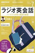 NHK ラジオ ラジオ英会話 2019年 07月号の本