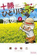 十勝ひとりぼっち農園 2の本