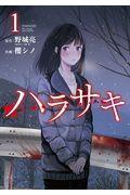 ハラサキ 1の本