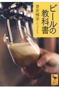 ビールの教科書の本