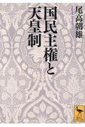国民主権と天皇制の本