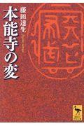 本能寺の変の本