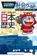 ドラえもん社会ワールドなぜ?どうして?日本の歴史の本