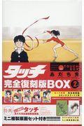 特装版 タッチ完全復刻版BOX 2の本