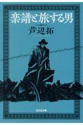 楽譜と旅する男の本
