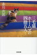 新装版 三毛猫ホームズの四捨五入の本
