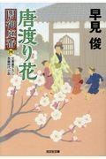 唐渡り花の本