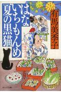 はないちもんめ 夏の黒猫の本