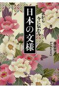 日本の文様の本