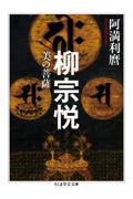 柳宗悦の本
