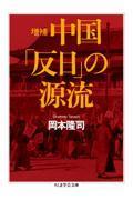 増補 中国「反日」の源流の本