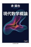 現代数学概論の本