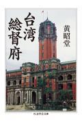 台湾総督府の本