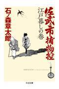 佐武と市捕物控 江戸暮しの巻の本