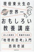現役東大生の世界一おもしろい教養講座の本