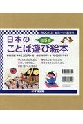 日本のことば遊び絵本(全5巻セット)の本