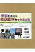 平和を考える翻訳絵本セット(全6巻セット)の本